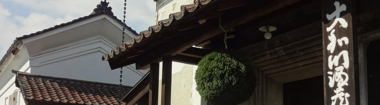 大和川酒蔵北方風土館/会場情報