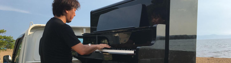 碓井俊樹ピアノ・キャラバン